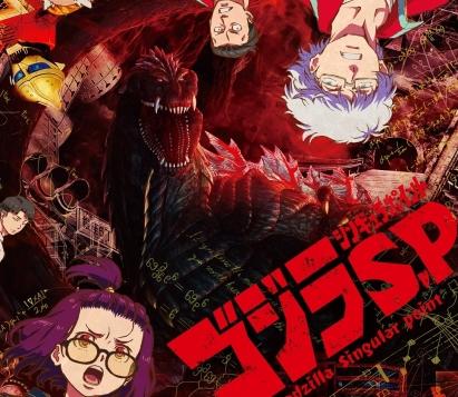 【悲報】4月から放送する『ゴジラ』の新作アニメ、デザインが糞すぎて炎上wwww