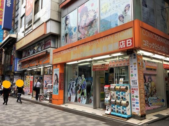 【悲報】秋葉原のとらのあな C 店に続き B 店も閉店!! オタクが大好きな店だったのに何故こんな事に・・・