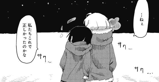 少女 終末 旅行 結末