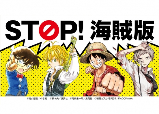 【悲報】漫画など海賊版サイト、アクセスが急増! 集英社「海賊版を利用するな!!」