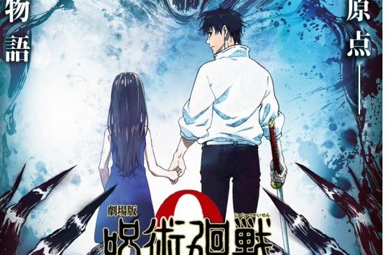 【速報】劇場版『呪術廻戦 0』が12月24日に公開決定!! オーラありすぎて興行収入どれくらいいくか予想つかない
