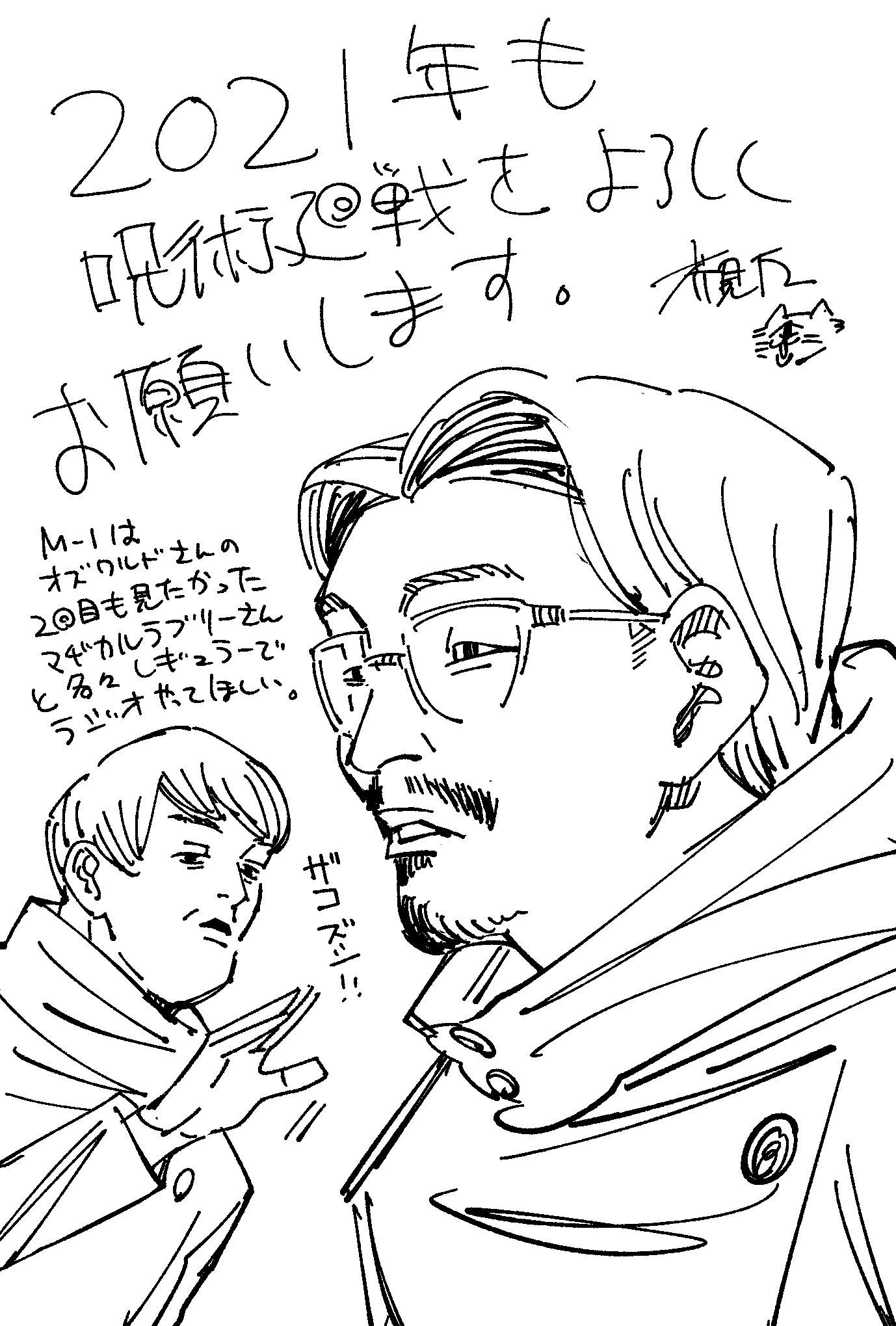 作者 戦 呪術 廻