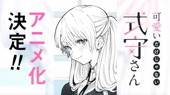 マガジンポケット連載『可愛いだけじゃない式守さん』TVアニメ化決定!制作:動画工房