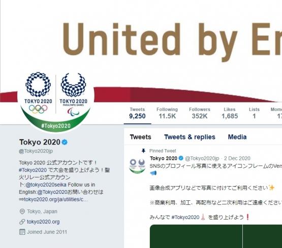【悲報】東京2020(オリンピック)、ツイッター公式アカウント、消滅!!