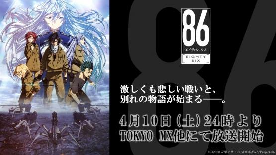 面白いギアスアキトと言われてるアニメ『86-エイティシックス-』4月放送開始、新PV公開! 土曜24時の覇権枠で放送!!