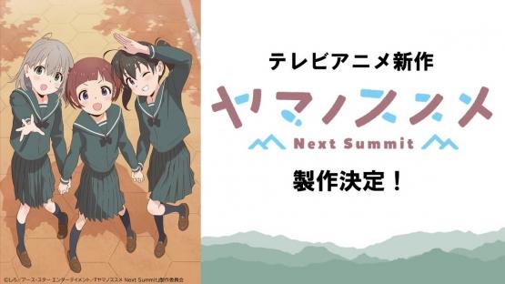 アニメ4期『ヤマノススメ Next Summit』製作決定!   マジで長いコンテンツだわ!