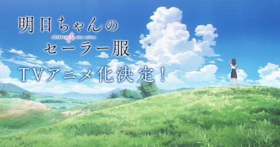 「となりのヤングジャンプ」連載の漫画『明日ちゃんのセーラー服』、テレビアニメ化決定!制作はCloverWorks