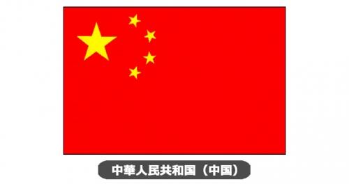 J-T-flag-China-main_20210719063606447.jpg