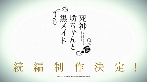 アニメ『死神坊ちゃんと黒メイド』が続編制作決定!! 配信人気のおかげか? それとも分割か?