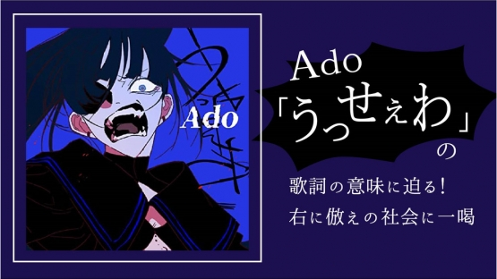 【なぜ?】「鬼滅、呪術、うっせえわ」昔ならオタクの間でしか流行らんもんが日本全体で流行ってしまう