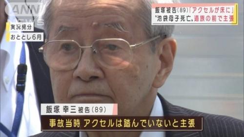 上級国民・飯塚幸三様「目で見たものと、ドライブレコーダーの内容が違う!?」