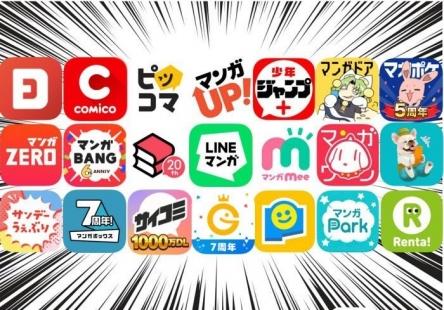 comic-manga-best-apps-selection-ranking-2021-02-retopb.jpg