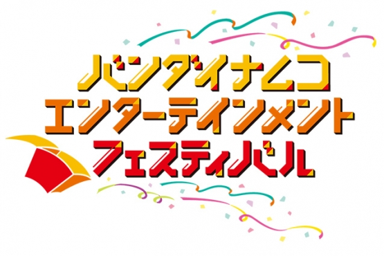 【悲報】アイマスやラブライブが出演する『バンナムフェスティバル 2nd(2月開催)』新型コロナの影響で延期になってしまう・・・