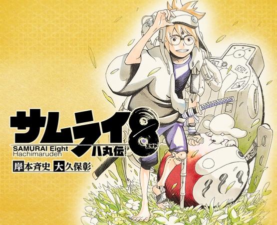 main_samurai8_20210606163501590.jpg