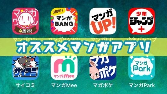 manga-app.jpg