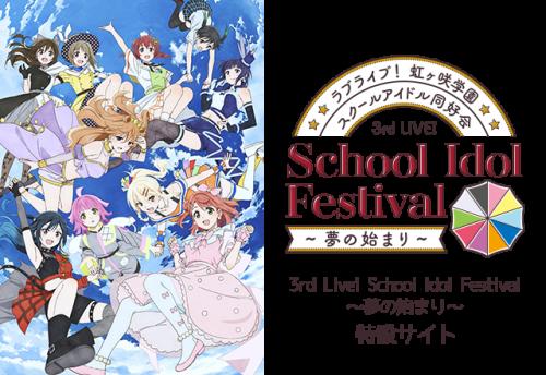 【速報】『ラブライブ!虹ヶ咲学園』アニメ2期きたああああああああ!! 2022年放送予定!!