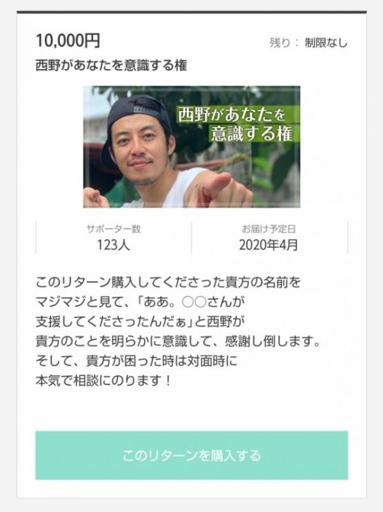 nishino-01.jpg
