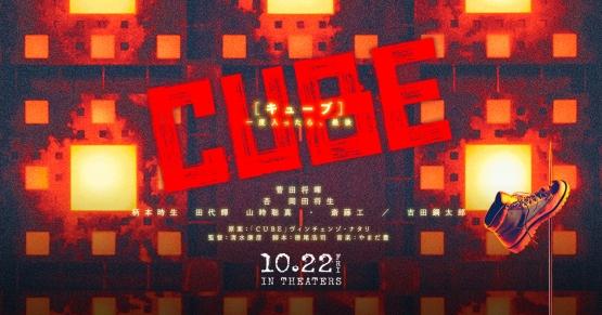【悲報】映画『CUBE』日本版リメイク、ポスターが酷い・・・・なんで日本ってこう劣化してしまうのか
