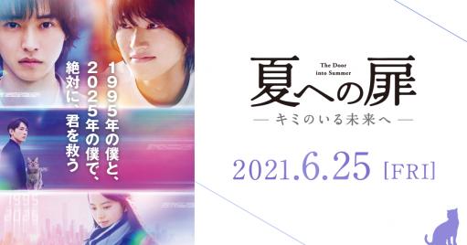 【悲報】日本のSF映画『夏への扉』と『Arc』、いずれも大爆死 日本の実写SF作品は求められていないのか?