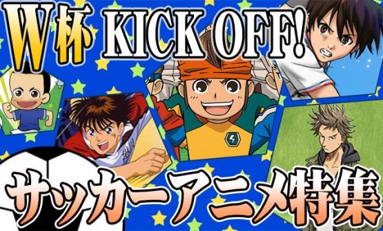 soccer_20140613_banner.jpg