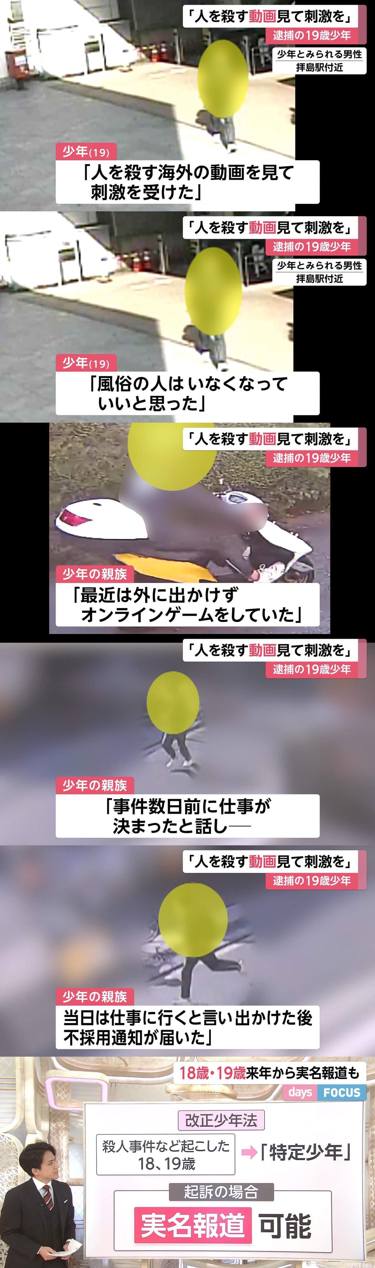 風俗嬢を○した例の少年「世の中おかしい、日本に生まれて損をした」「ネトゲばっかやってた」 | やらおん!