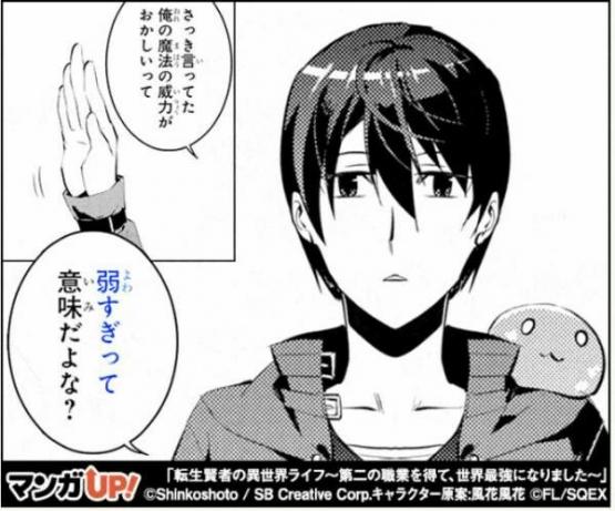 【ラノベ】GA文庫さんマジ賭け! 威力弱太郎など一気に4作品のTVアニメ化を発表!!