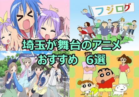 【悲報】埼玉県民「もしかしてワイって関西の人から見たら羨ましがられるんやろか?」