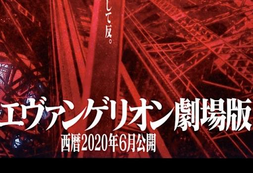 【速報】『シン・エヴァンゲリオン劇場版』3月8日(月曜日)公開決定!  平日仕事ある人逝ったああああああああああ