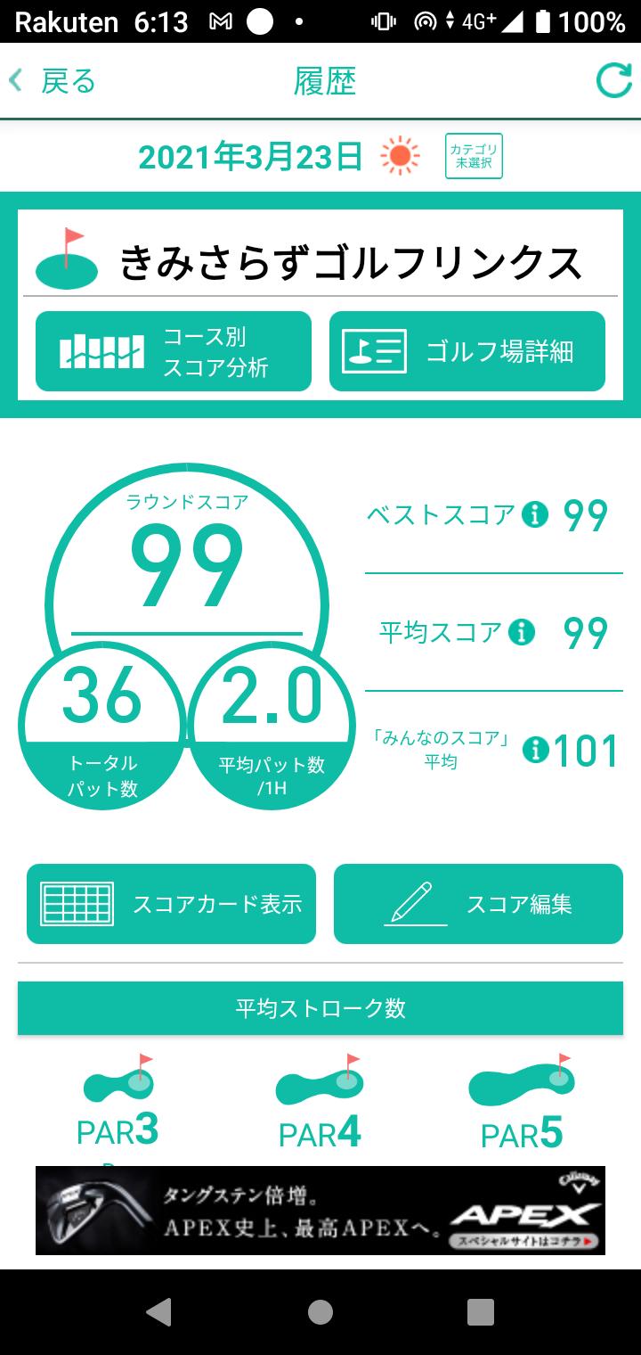 Screenshot_20210324-061351.png