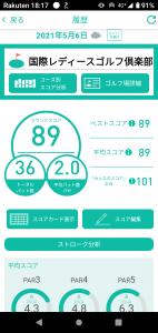Screenshot_20210506-181726.png