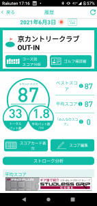 Screenshot_20210603-171649.png