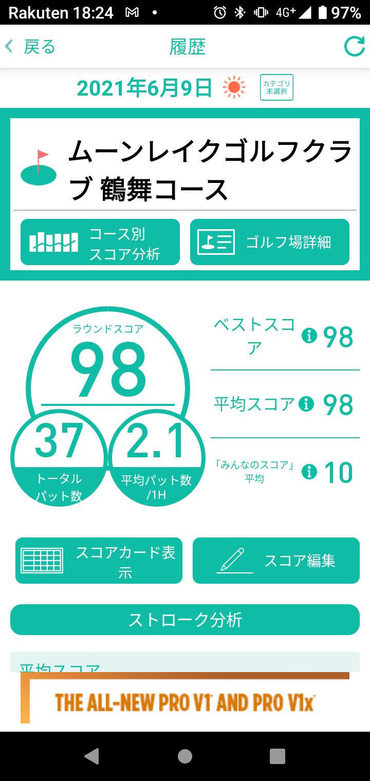 Screenshot_20210609-182450.png