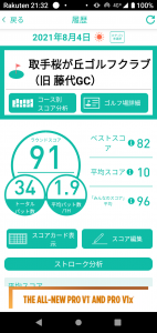 Screenshot_20210804-213204.png