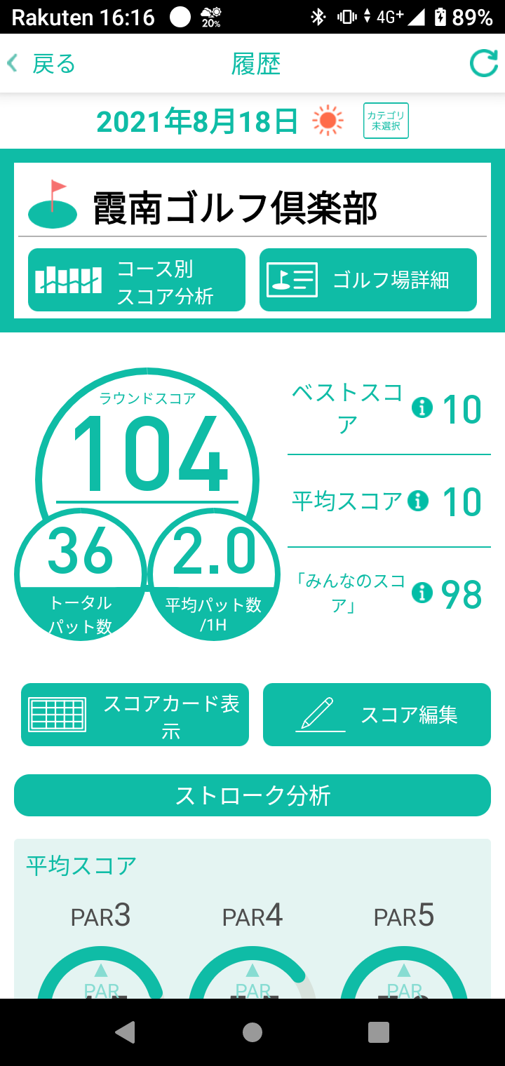 Screenshot_20210818-161610.png