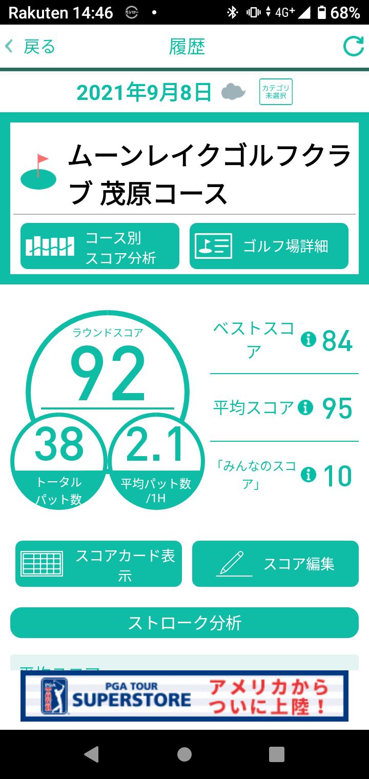 Screenshot_20210908-144700.png
