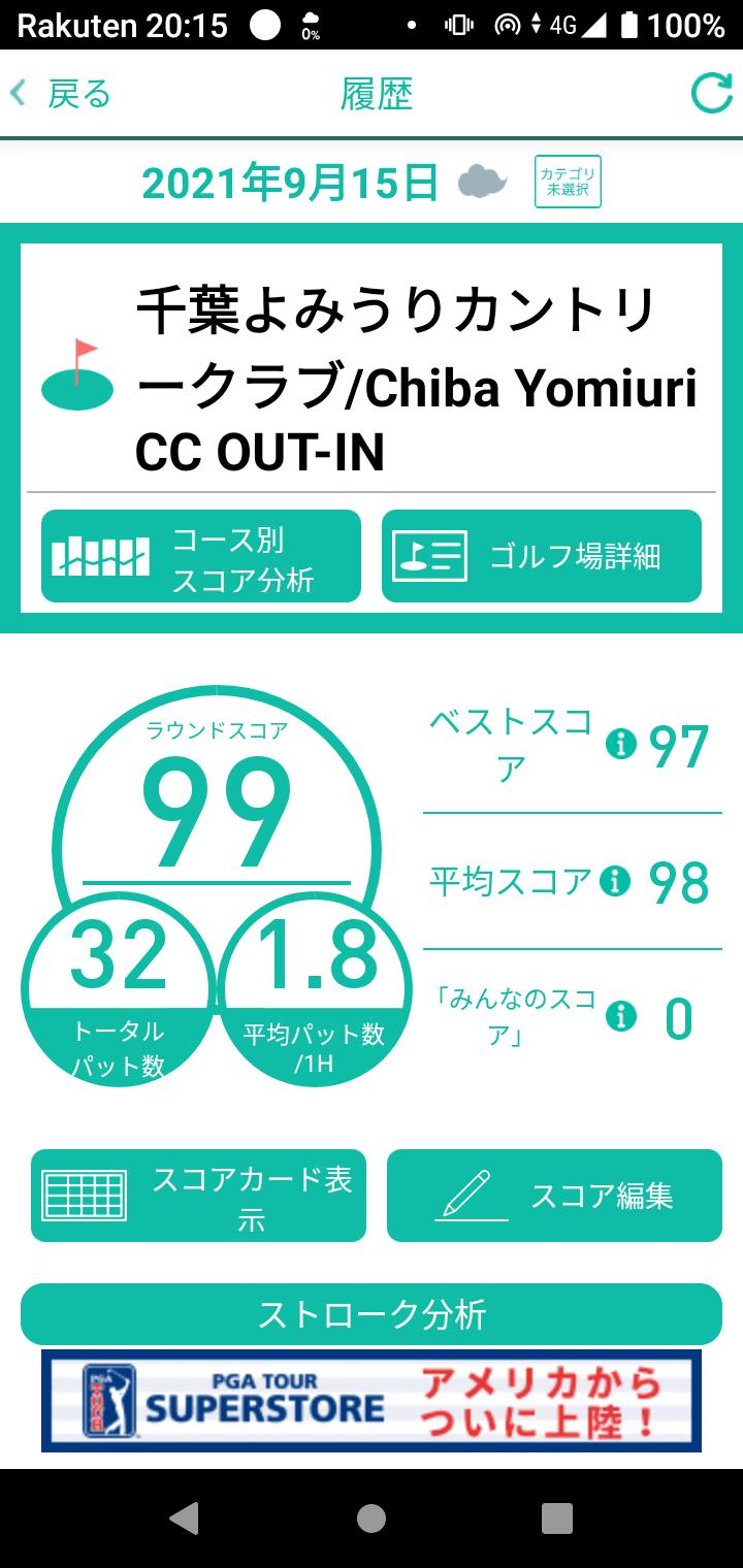 Screenshot_20210916-201535.png