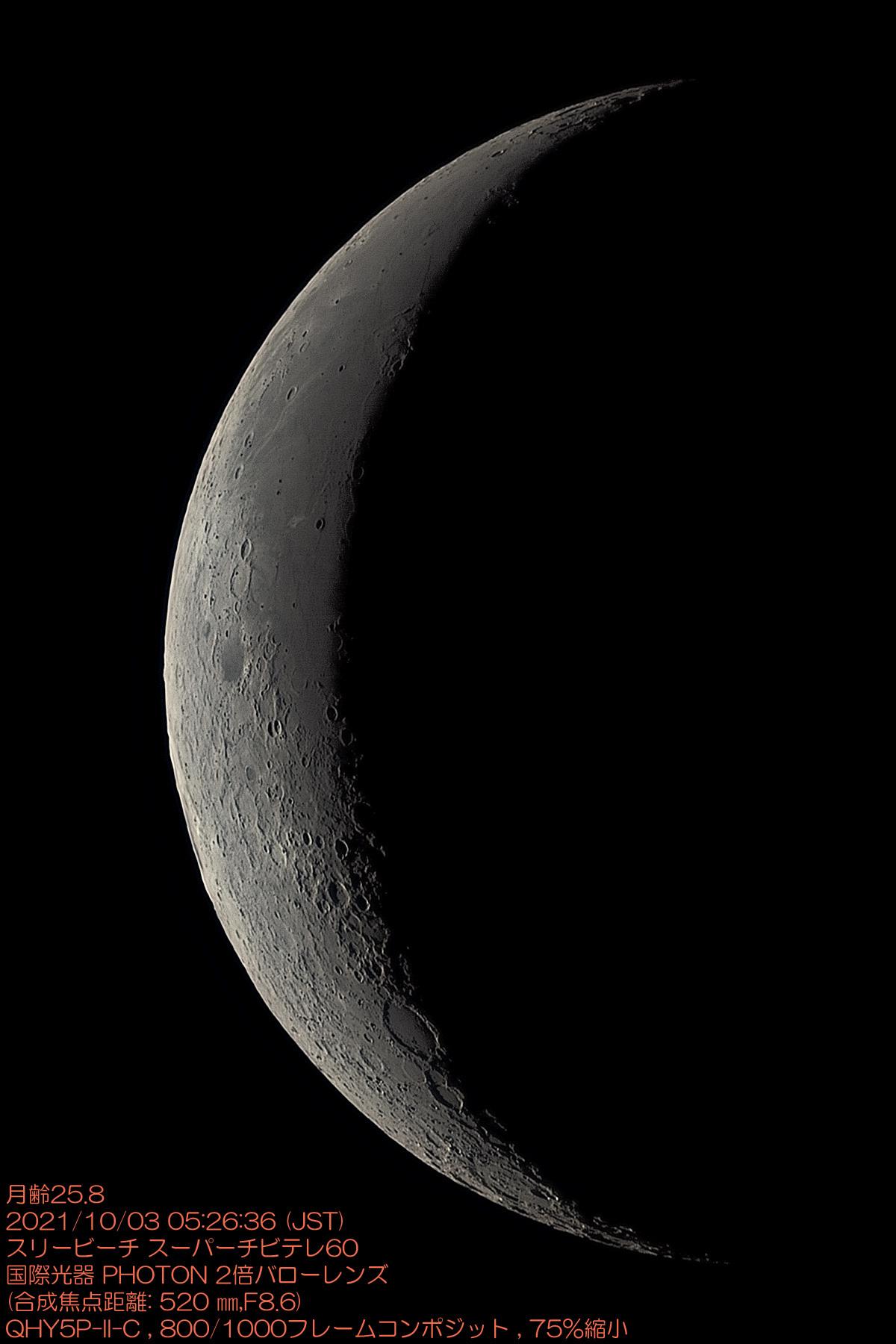 2021年10月3日早朝 月齢25.8