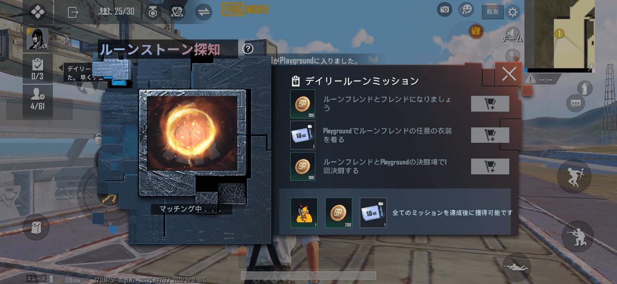 Screenshot_PUBG MOBILE_2021-01-12-18-21-23-870