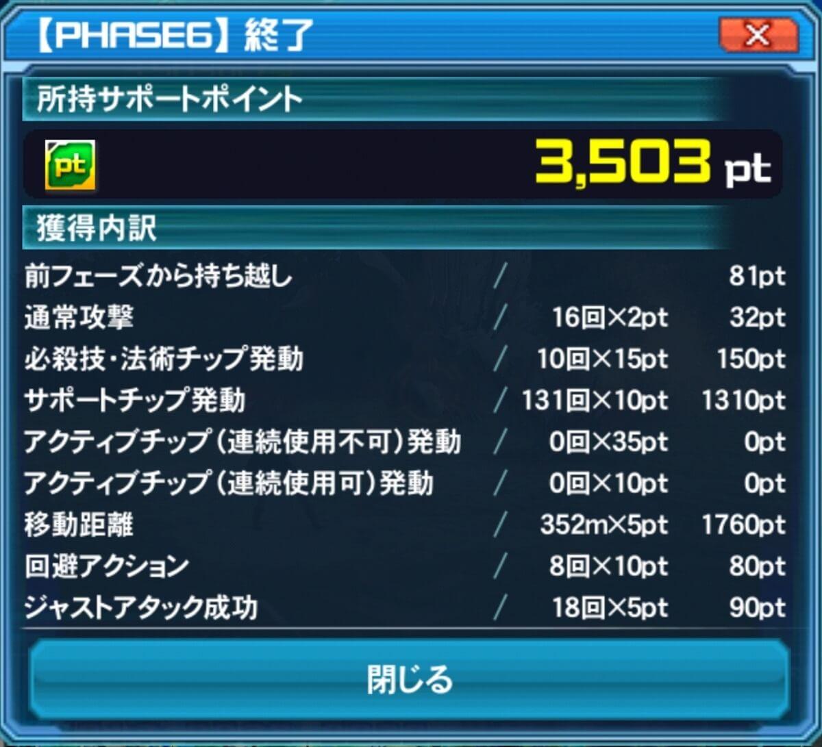Screenshot_20210718-165211_PSO2es.jpg