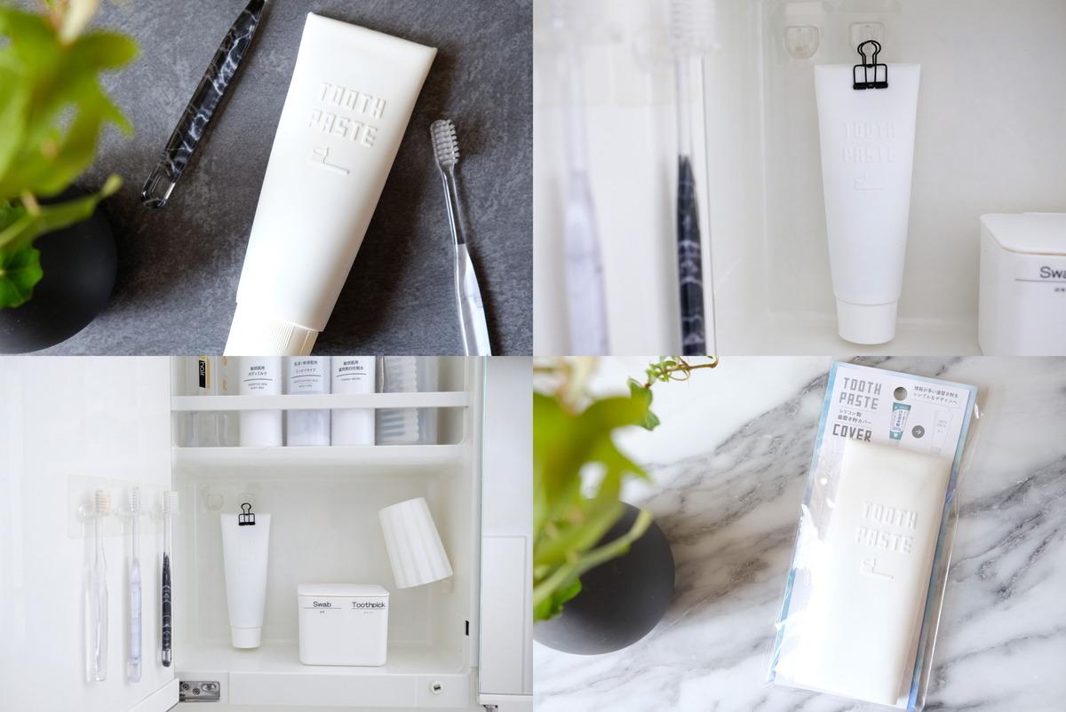 セリア・シリコン製歯磨き粉カバー⑦