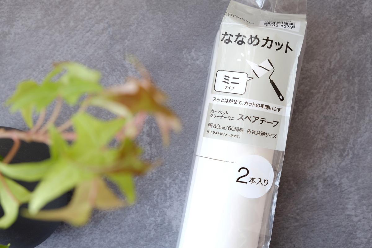 ニトリ・スペアテープ ミニ 2本入(ななめカット)①