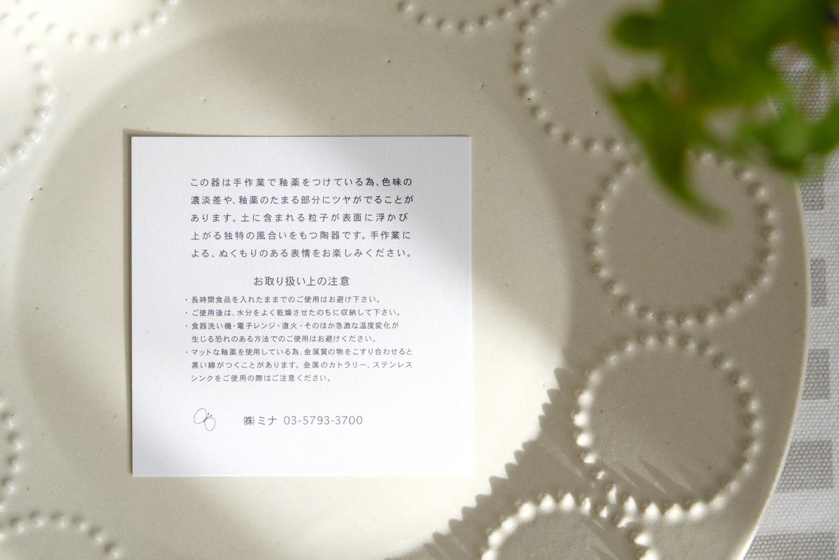 ミナペルホネン・タンバリン・プレート・大・ホワイト⑤