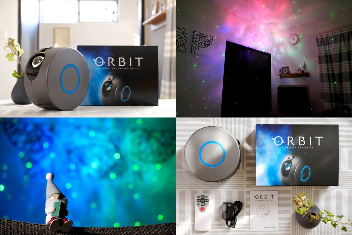 星空プロジェクター ORBIT④