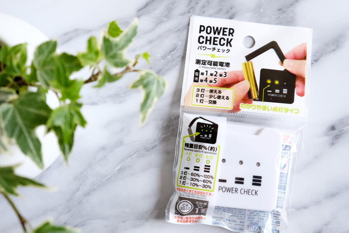 セリア・乾電池パワーチェック④