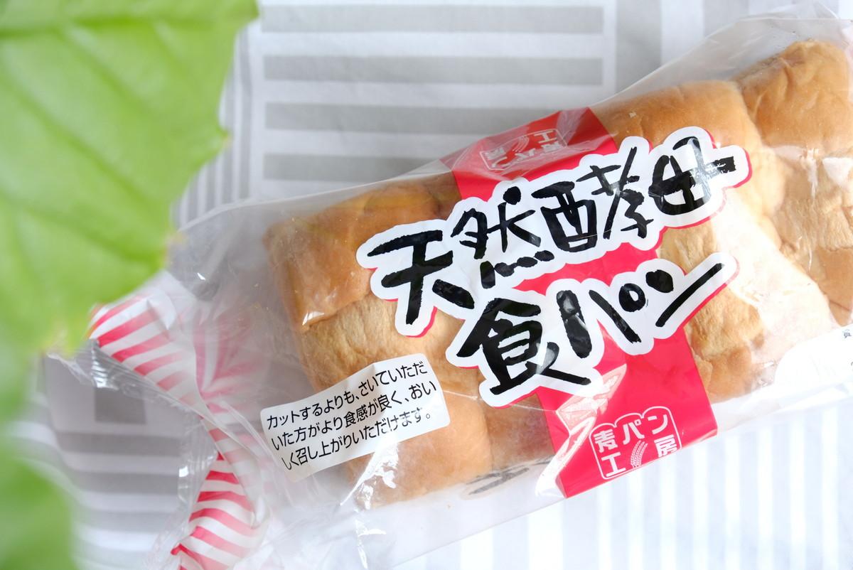 業務スーパー・天然酵母食パン①