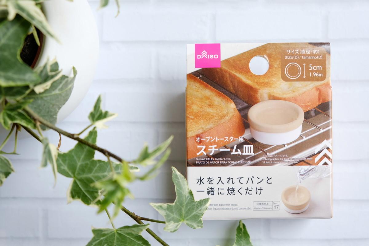 ダイソー・オーブントースター用 スチーム皿②
