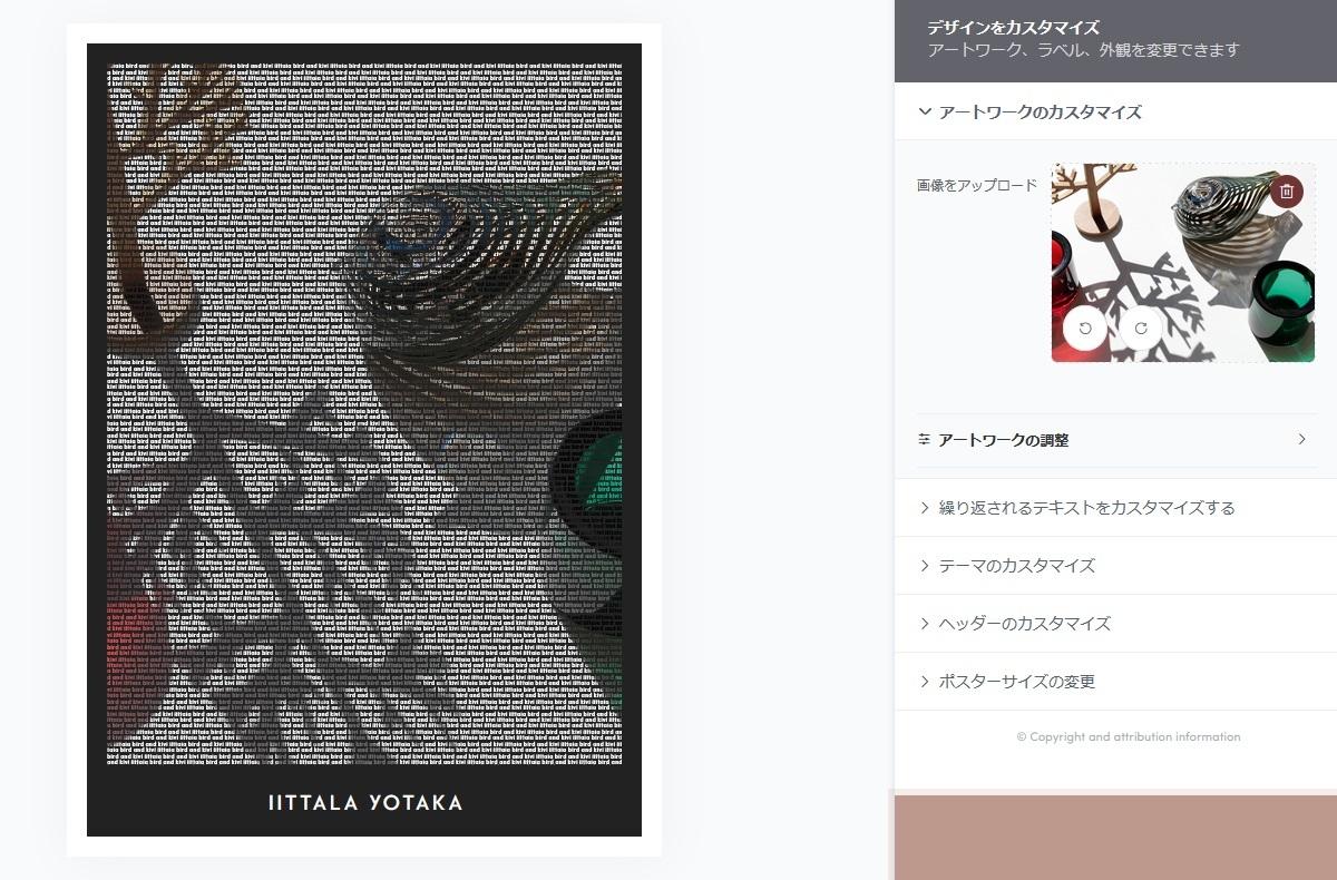 Mapiful・ テキストアート①
