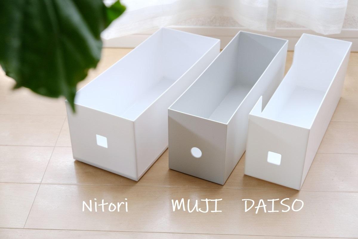 ダイソー・ファイルボックス(ハーフ)・無印・ポリプロピレンファイルボックス・1/2・ニトリ・整理ボックスリスト①