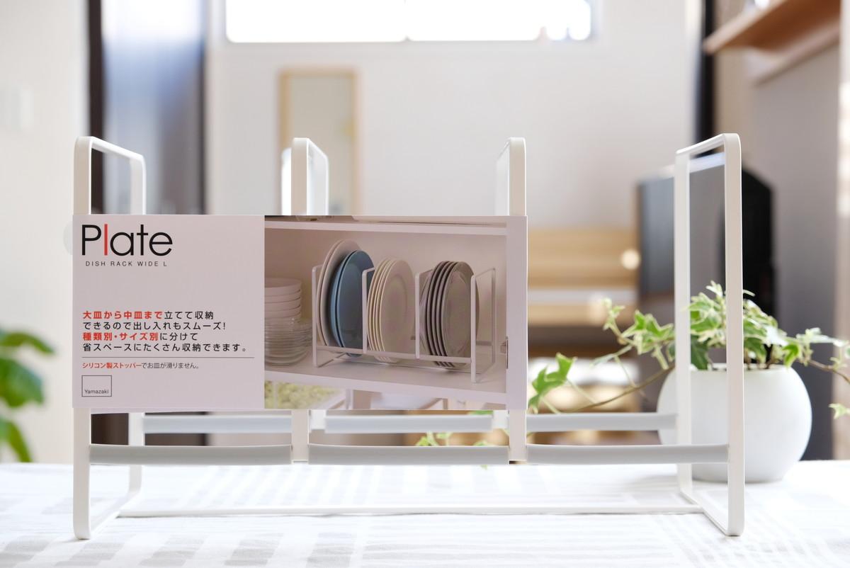 Plate・プレート・ディッシュラック ワイド①