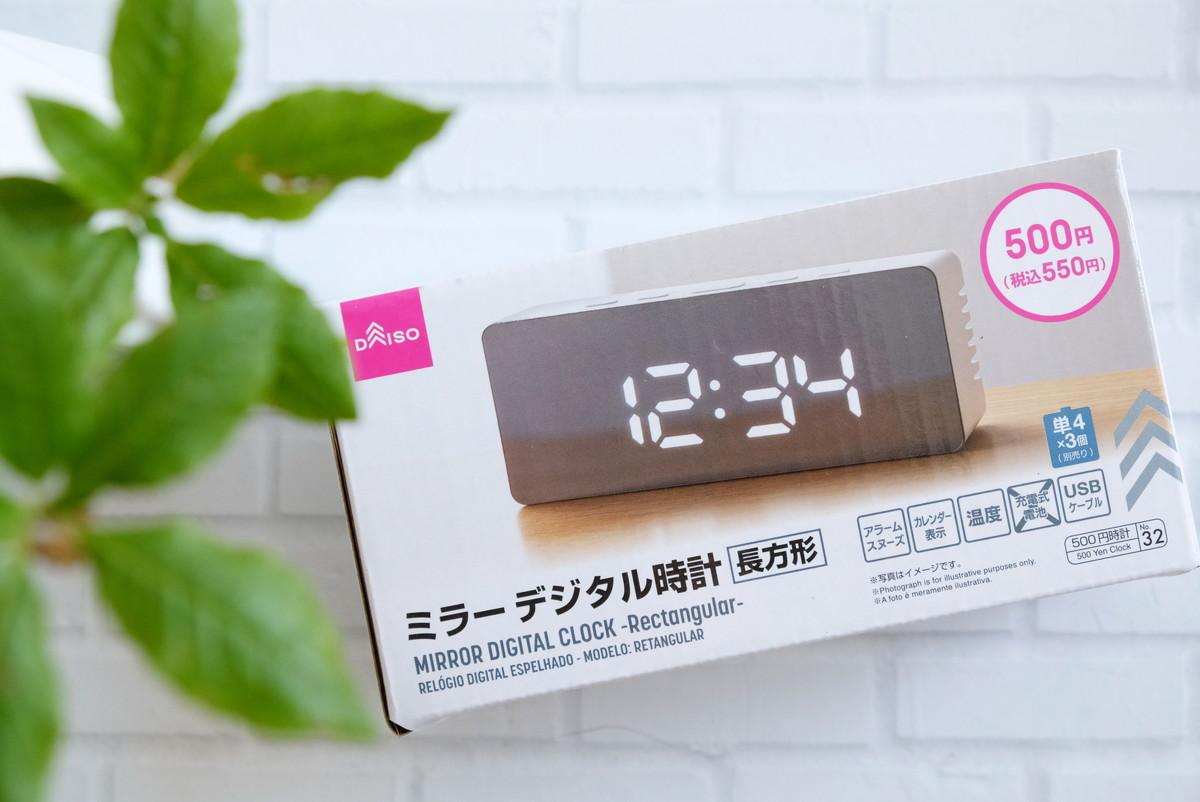 ダイソー・ミラーデジタル時計③